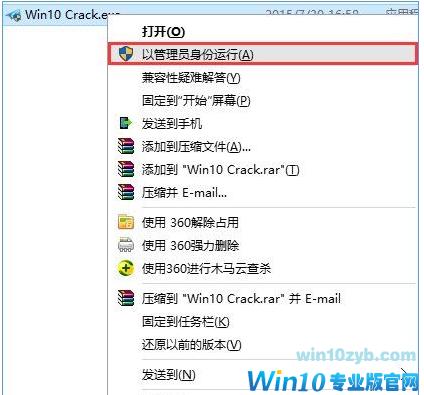 Win10专业版系统激活的操作技巧