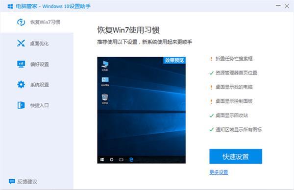 腾讯电脑管家12.0推Win10助手 一招治愈win7怀旧病