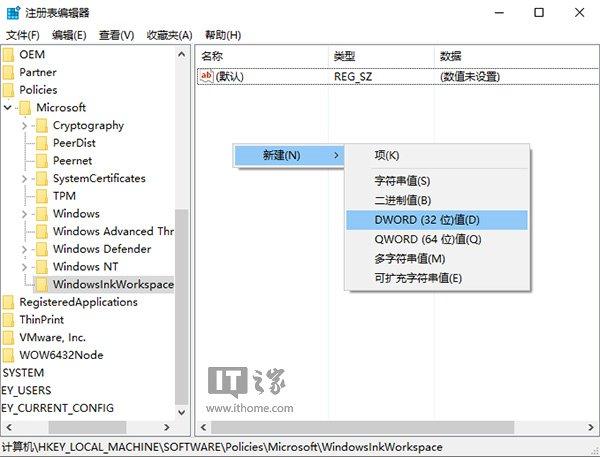 Win10非触屏系统瘦身:如何关闭Windows Ink?