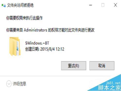 win8系统电脑无法删除文件提示没有权限怎么办?