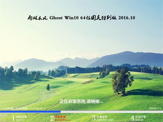 雨林木风 Ghost Win10 64位国庆节特别版 2016.10 win10专业版下载