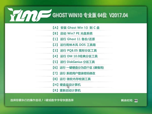 雨林木风 WIN10 专业版 64位 V2017.04_win10官网