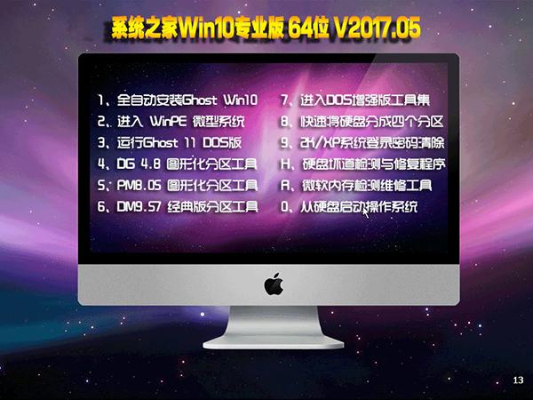 系统之家Win10 (64位) 精心装机版2017v05(激活版_win10专业版下载