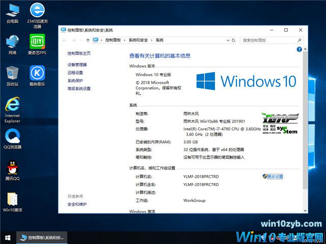 雨林木风 Win10 x86(1803专业版)v2019.01