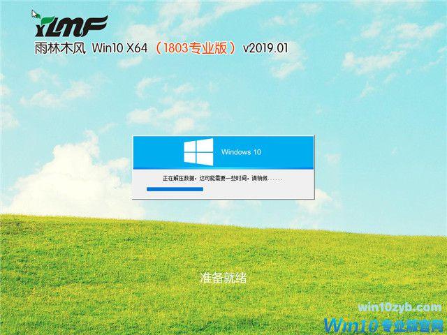 雨林木风 Win10 x64(1803bt365体育网址)v2019.01