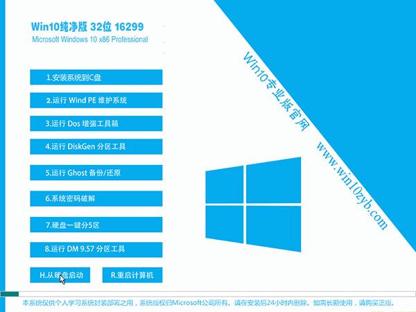 Win10纯净版 32位 16299_win10系统下载